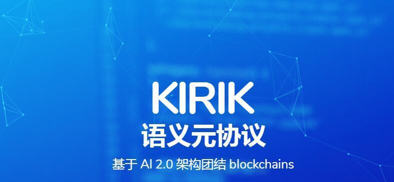 KIRIK《语义元协议》基于AI2.0框架团结区块链