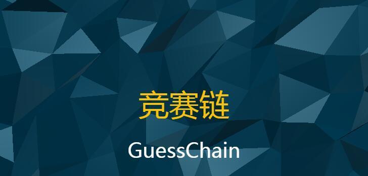 竞赛链(Guess Chain)竞赛预测&棋牌游戏生态链