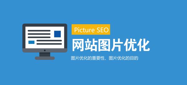 企业网站图片的优化方式